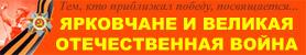 Ярковчане и Великая Отечественная Война
